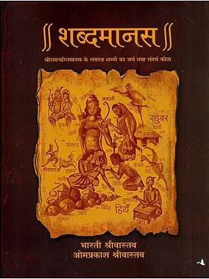 शब्दमानस:- रामचरितमानस के समस्त शब्दों का अर्थ तथा सन्दर्भ कोश: Shabdamanas (Encyclopedic Word Index of the Ramacharitmanas