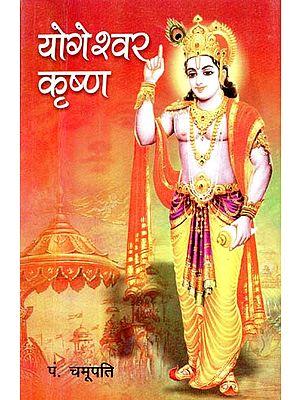 योगेश्वर कृष्ण: Yogeshwar Krishan