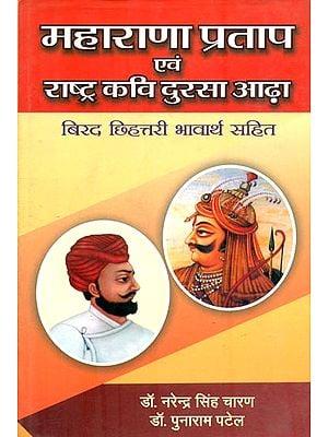 महाराणा प्रताप एवं राष्ट्र कवि दुरसा आढ़ा : Maharana Pratap and the Nation's Poet Dursa Aadha