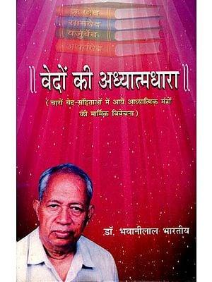 वेदों की अध्यात्मधारा: Spirituality in The Vedas