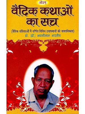 वैदिक कथाओ का सच: Truth of Vedic Stories