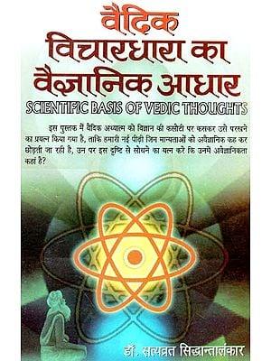 वैदिक विचारधारा का वैज्ञानिक आधार: Scientific Basis of Vedic Thoughts