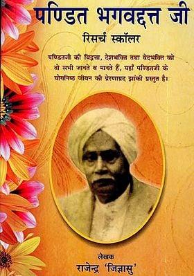पण्डित भगवद्दत्त जी: Pt Bhagavaddatt ji Researh Scholar
