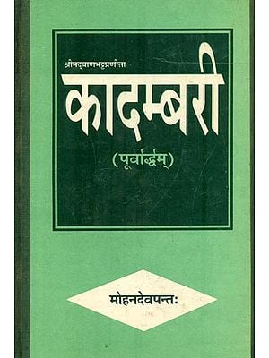 कादम्बरी: Kadambari (An Old and Rare Book)