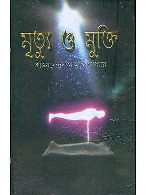 মৃত্যু অর মুক্তি: Mrityu and Mukti (Bengali)