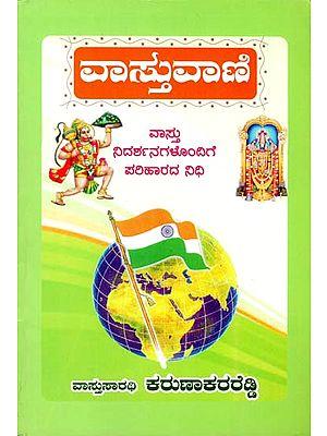 ವಸ್ತುವಾಣಿ: Vastu Vani (Kannada)
