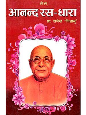 आनन्द रस-धारा : Anand Rasa-Dhara