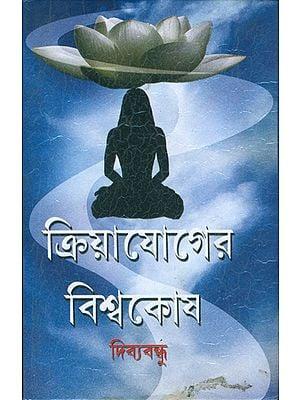 ক্রিয়াযোগের বিশ্বকোষ: Kriyayoga Vishwa Kosh (Bengali)