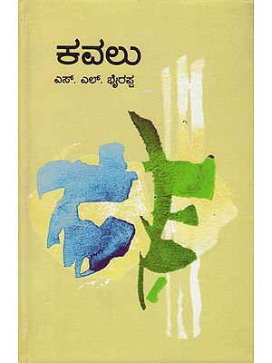 ಕುವಲು: Kuvalu-A Kannada Novel