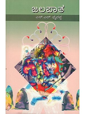 ಜಲಪಾತ: Jalapatha - A Kannada Novel