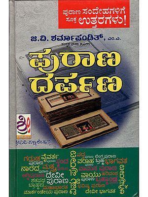 ಪುರಾಣ ದರ್ಪಣ್: Puran Darpan (Kannada)