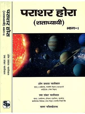 पराशर होरा : Parasara Hora (Set of 2 Volumes)