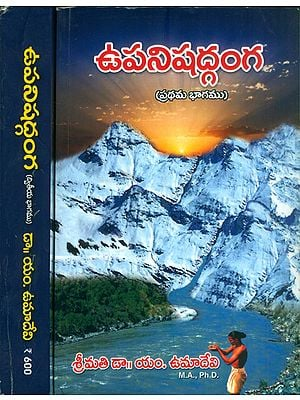 ఉపనిషద్గాంగ: Upanishad Ganga in Telugu (Set of 2 Volumes)