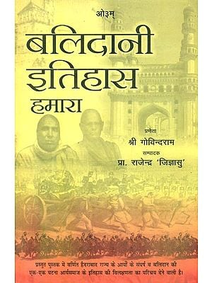 बलिदानी इतिहास हमारा: Our Sacrifice History