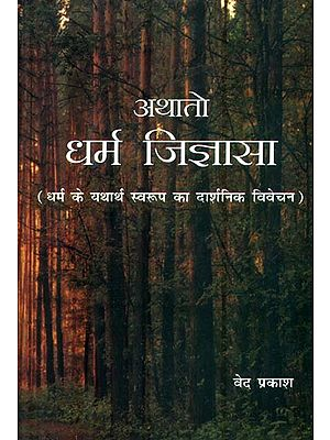 धर्म जिज्ञासा: Philosophical Interpretation of The True Nature of Religion