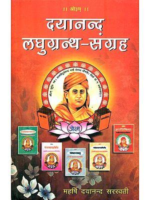 दयानन्द लघुग्रन्थ-संग्रह: Laghugranth Sangreh by Swami Dayanand Saraswati