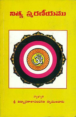 నిత్యే స్తరణీయమ: Continual Remembrance (Telugu)