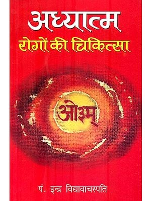 अध्यात्म रोगों की चिकित्सा: Healing of Diseases with Adhyatma