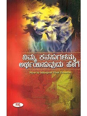 ನಿಮ್ಮ ಕನಸುಗಳನ್ನು ಅರ್ಥಯಿಸುವುದು ಹೇಗೆ: How to Interpret Your Dreams (Kannada)