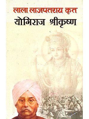 योगिराज श्रीकृष्ण : Yogiraj Sri Krishna