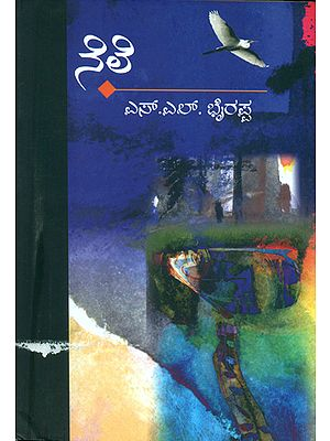 ನೆಲೆ: Nele - A Kannada Novel