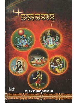 ದಶಾವತಾರ: Dashavatar (Kannada)