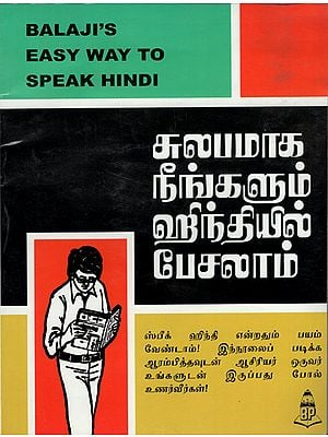 Balaji's Easy Way to Speak Hindi (Tamil)