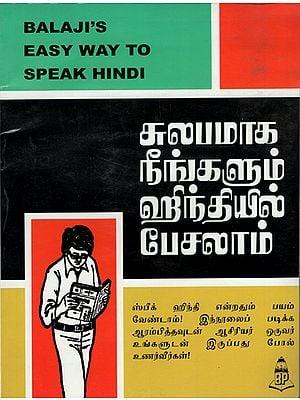 Balaji's Easy Way to Speak Hindi (Tamil)
