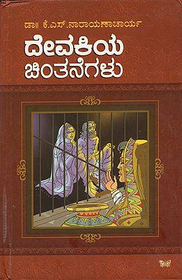 ದೇವಕಿಯ ಚಿಂತನಗಳು: Devankiya Chintanagalu (Kannada)
