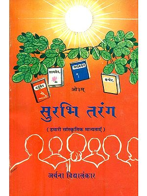 सुरभि तरंग : Surbhi Tarang (Collection of Religious and Cultural Thoughts Presented on Radio & Television)