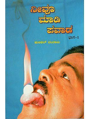 ನೀವೂ ಪಾಡಿ ಪವಾಡ: Neevu Madi Pavada  (Kannada)