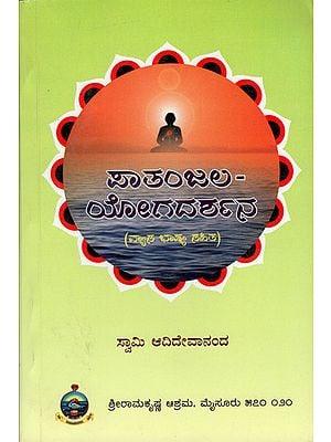 ಪತಂಜಲ ಯೋಗದರ್ಶನ್: Patanjal Yoga Darshan (Kannada)