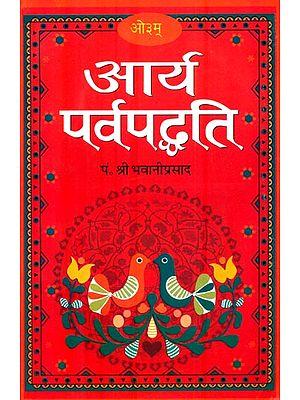 आर्य पर्वपद्धति : Arya Prava Paddhati