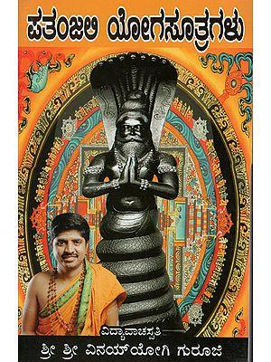 ಪತಂಜಲ ಯೋಗಸೂತ್ರಗಳು: Patanjali Yoga Sutra (Kannada)