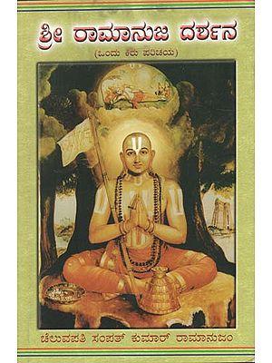 ಶ್ರೀ ರಾಮಾನುಜ ದರ್ಶನ: Shri Ramanuja Darshan (Kannada)