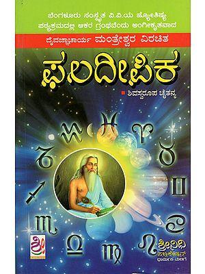 ಫಲದೀಪಿಕಾ: Phaladipika (Kannada)