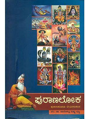 ಪುರಾಣಲೋಕ್: Purana Loka (Kannada)