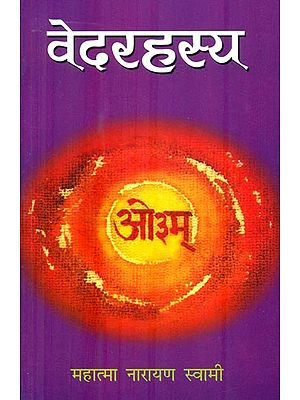 वेदरहस्य : The Secrets of Veda