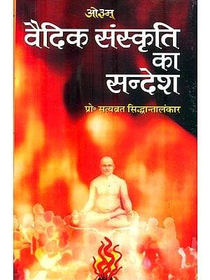 वैदिक-संस्कृति का सन्देश : Message of Vedic Culture