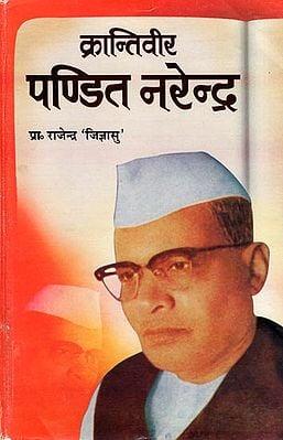 क्रान्तिवीर पण्डित नरेन्द्र : Revolutionary Pandit Narendra