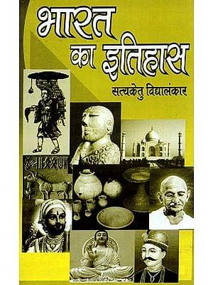 भारत का इतिहास: History of India