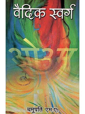 वैदिक स्वर्ग: Vedic Heaven