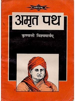 अमृत पथ: Amrit Path (An Old and Rare Book)
