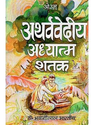 अथर्ववेदीय अध्यात्म शतक: Spirituality Century in Atharveda