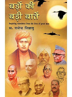 बड़ो की बड़ी बाते: Inspiring Anecdotes From The Live Of Great Men