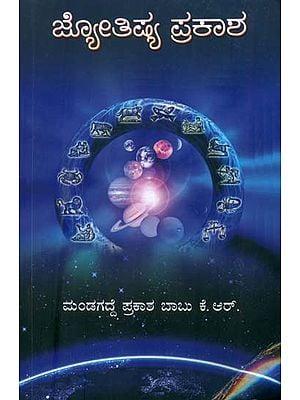 ಜ್ಯೋತಿಷಿಯ ಪ್ರಕಾಶ: Jyotish Prakash (Kannada)