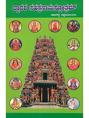 ದ್ವಾದಶ ಸಹಸ್ತ್ರಾಣಂಸ್ತೋತ್ರಮ್ : Dwadash Sahastranam Stotram (Kannada)