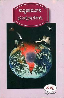ನಾಸ್ತ್ರದಮುಸನ ಭವಿಷ್ಯ ವಾಣಿಗಳು: Nastradamusana Bhavishya Vanigalu (Kannada)