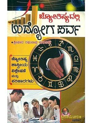 ಉದ್ಯೋಗ ಪರ್ವ್: Udhyog Parva (Kannada)
