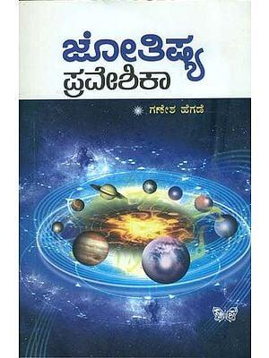 ಜ್ಯೋತಿಷಿಯ ಪ್ರವೇಶಿಕ : Jyotishiya Praveshika (Kannada)